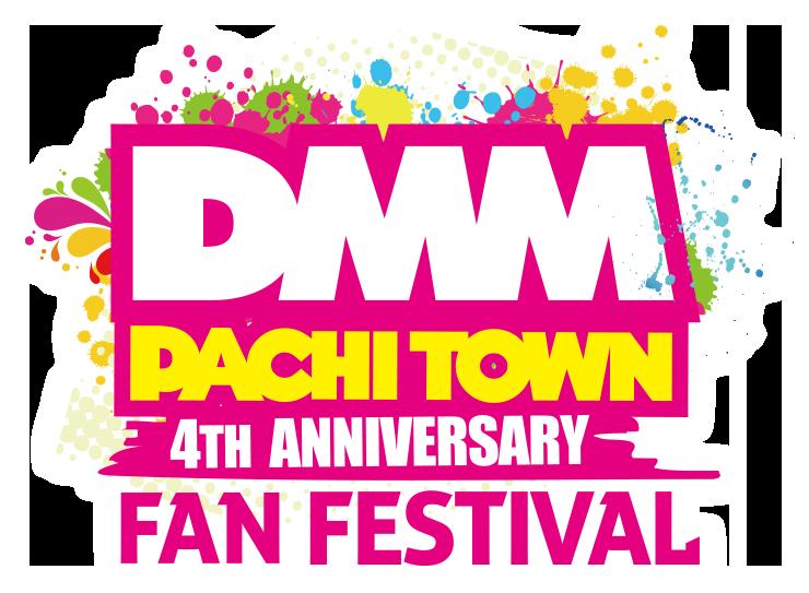 DMMぱちタウン4周年ファンフェスティバル