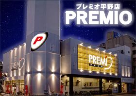 プレミオ平野店