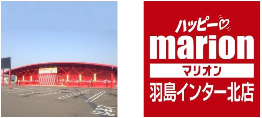 マリオン羽島インター北店ロゴ付き