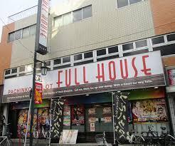 フルハウス東中野店