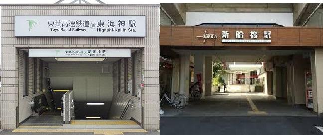 東海神駅新船橋駅