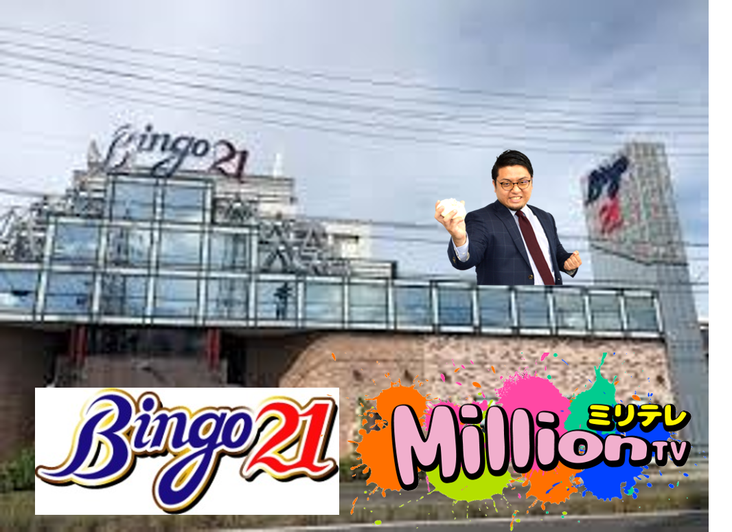bingo21にくまん