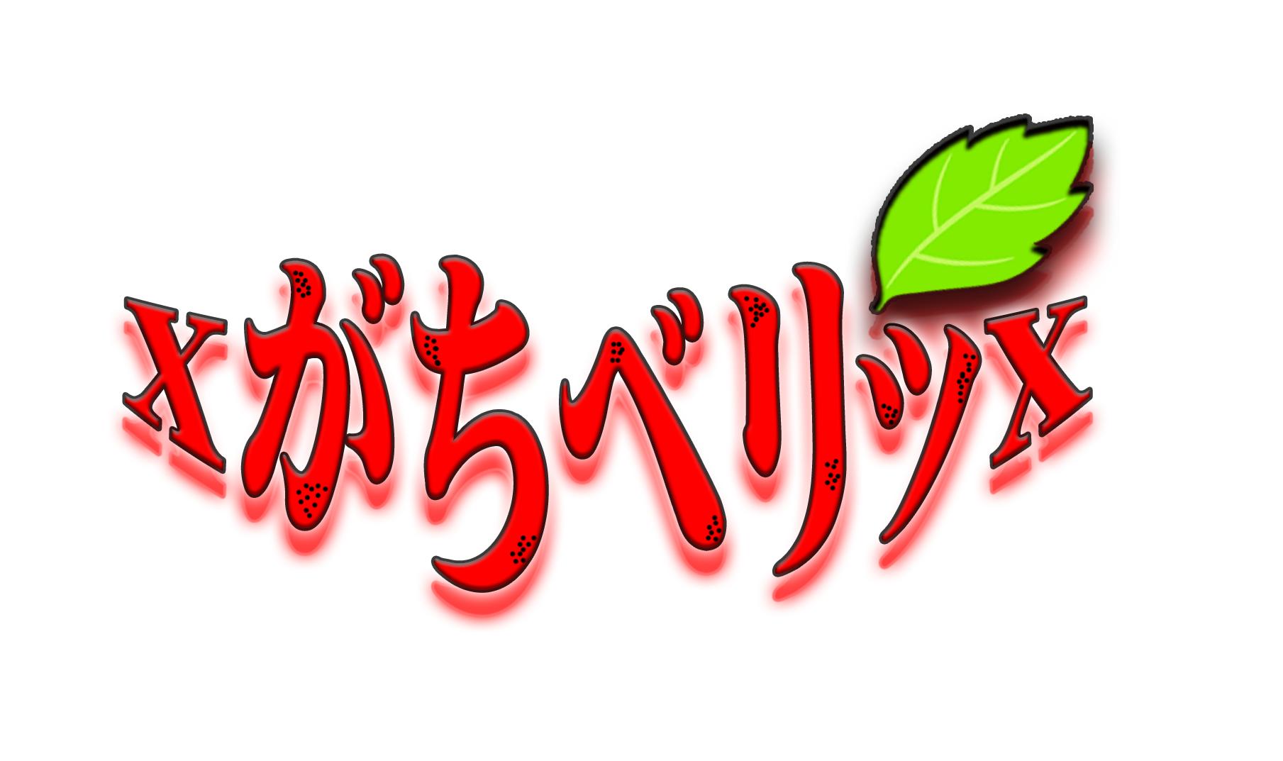 がちベリッ ロゴ