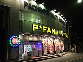 ピーファン六浦店店舗