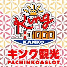 キング観光サウザンド栄東新町店