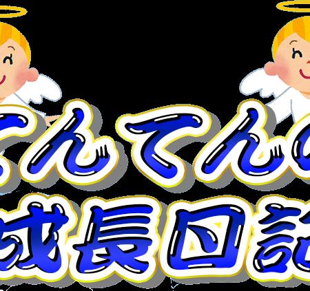てんてんの成長日記ロゴ
